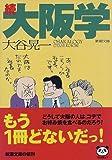 続 大阪学 (新潮文庫)