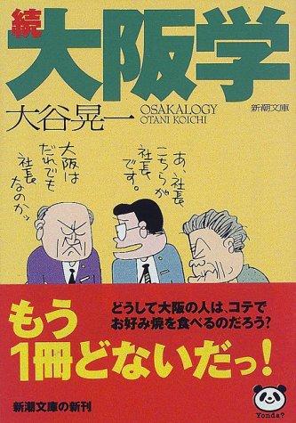 続 大阪学 (新潮文庫)の詳細を見る