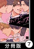 ドラッグレス・セックス【分冊版】7 (バンブーコミックス 麗人セレクション)