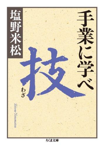 手業に学べ 技 (ちくま文庫)