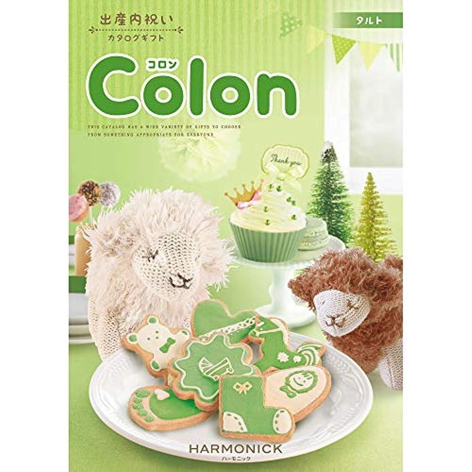 公命令説得ハーモニック カタログギフト Colon (コロン) タルト 出産内祝い 包装紙:レガロ