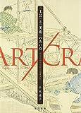 「工芸」と「美術」のあいだ―明治中期の京都の産業美術