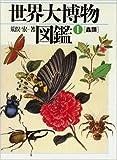 蟲類 (1) (世界大博物図鑑) 画像
