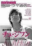 韓国ドラマ通信 2007 Summer (SOFTBANK MOOK) 画像