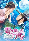 [DVD]雲が描いた月明り DVD SET1