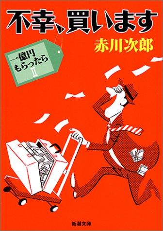 不幸、買います―一億円もらったら〈2〉 (新潮文庫)の詳細を見る