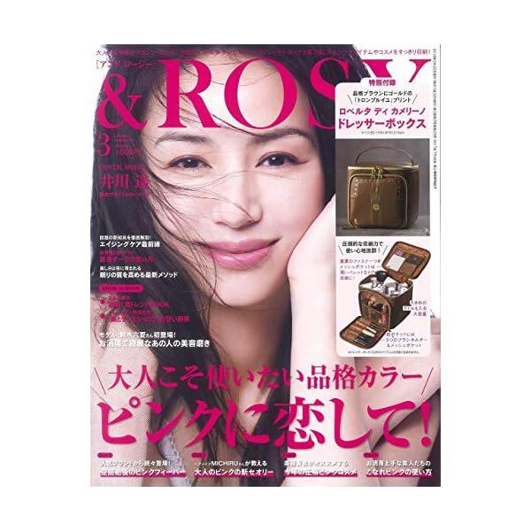 &ROSY(アンドロージー) 2019年 3 月号の商品画像