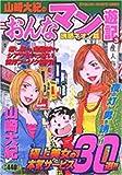 山崎大紀のおんなマン遊記 3(誘惑ネオン篇) (TOKUMA FAVORITE COMICS)