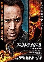 映画チラシ『ゴーストライダー2』+おまけ最新映画チラシ3枚