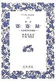 新訂 蹇蹇録―日清戦争外交秘録 (ワイド版岩波文庫)