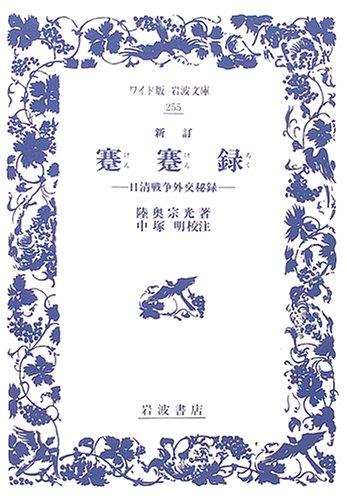 新訂 蹇蹇録―日清戦争外交秘録 (ワイド版岩波文庫)の詳細を見る
