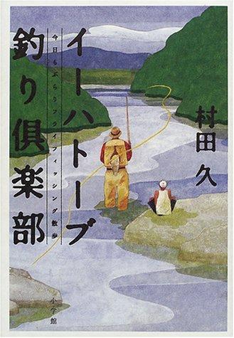 イーハトーブ釣り倶楽部 (BE‐PAL Books)