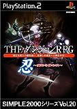 「THE ダンジョンRPG 忍」の画像