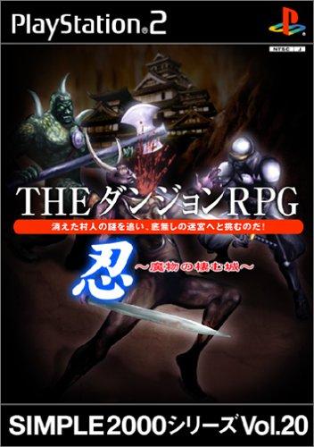 S2000vol.20 ダンジョンRPG 忍 魔物の棲む城 PS2 SLPM-62271 /  ゲーム