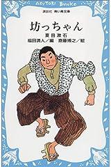 坊っちゃん (講談社青い鳥文庫 (69‐1)) 新書
