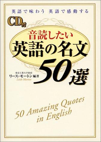CD付 音読したい英語の名文50選の詳細を見る