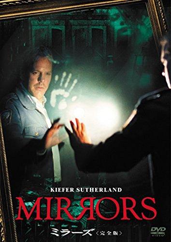 ミラーズ (完全版) [DVD]の詳細を見る