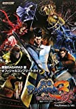 戦国BASARA3 宴 オフィシャルコンプリートガイド (カプコンオフィシャルブックス) [単行本] / カプコン (刊)