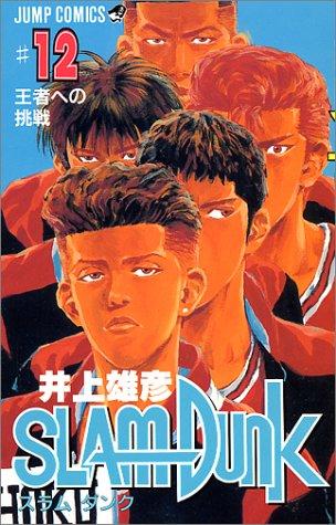 スラムダンク (12) (ジャンプ・コミックス)