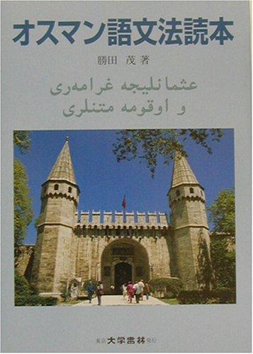 オスマン語文法読本