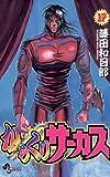 からくりサーカス(17) (少年サンデーコミックス)