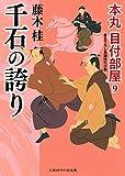 千石の誇り 本丸 目付部屋9 (二見時代小説文庫 ふ 3-9)