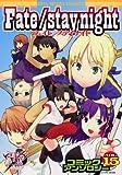 Fate/stay nightコミックアンソロジー 15 (IDコミックス DNAメディアコミックス)
