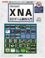 Microsoft XNA 3Dゲーム制作入門―簡単プログラミングで3Dゲーム開発に挑戦! (I・O BOOKS)