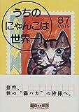 うちのにゃんこは世界一! (朝日文庫)