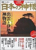日本の神様―出雲と伊勢の神物語 (Town Mook)