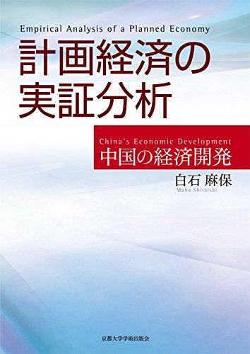 計画経済の実証分析: 中国の経済開発の詳細を見る