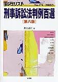 刑事訴訟法判例百選 (別冊ジュリスト (No.174))