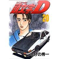 頭文字D(20) (ヤンマガKCスペシャル)