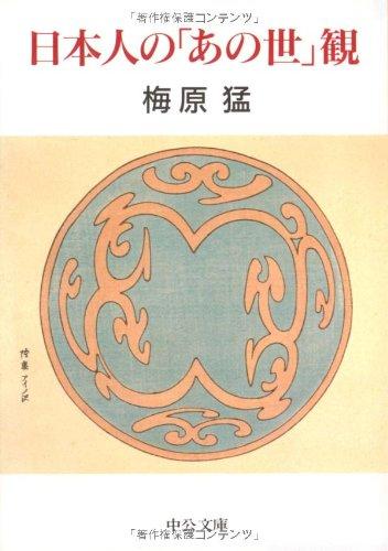 日本人の「あの世」観 (中公文庫)の詳細を見る