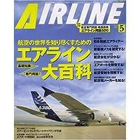 AIRLINE (エアライン) 2008年 05月号 [雑誌]