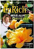 EnRich (vol.7)