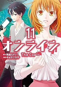 オンライン The Comic 第01-08巻 [Online – The Comic vol 01-08]