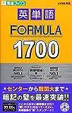 英単語FORMULA1700 (東進ブックス)