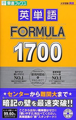 英単語FORMULA1700 (東進ブックス)の詳細を見る
