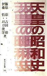 天皇の昭和史 (新日本新書 346)