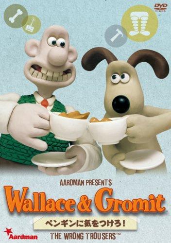ウォレスとグルミット ペンギンに気をつけろ! [DVD]の詳細を見る
