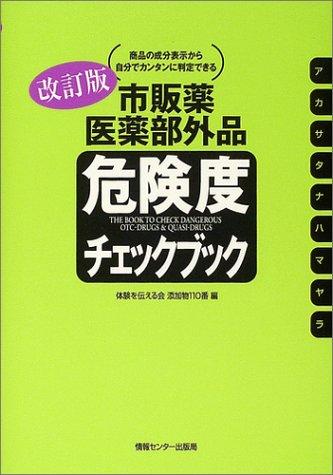 改訂版市販薬医薬部外品・危険度チェックブック...