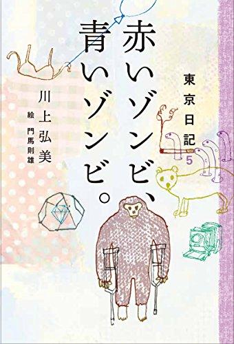 東京日記5 赤いゾンビ、青いゾンビ。の詳細を見る
