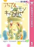 アップル シナモン キャラメリゼ 1 (クイーンズコミックスDIGITAL)