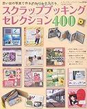 スクラップブッキングセレクション400―思い出の写真で作るアルバムクラフト (レディブティックシリーズ no. 2938)