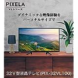 PIXELA PIX-32VL100 [32V型地上・BS・110度CSデジタルフルハイビジョン LED液晶テレビ]
