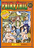 DVD付き FAIRY TAIL(38)特装版 (講談社キャラクターズA)