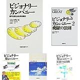 ビジョナリーカンパニー1~4+特別篇 5冊セット