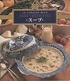 スープ (コルドン・ブルー・ホームコレクション)