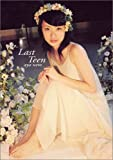 上戸彩写真集「Last Teen」 (Tokyo news mook (通巻41号))